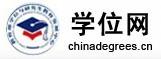 中国学位与教育文凭认证